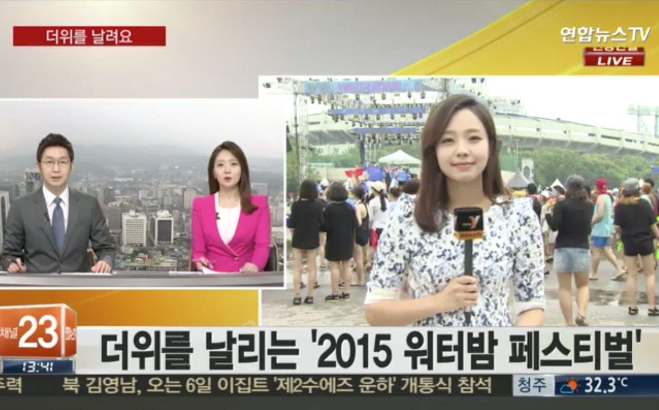 더위를 날리는 '2015 워터밤 페스티벌'