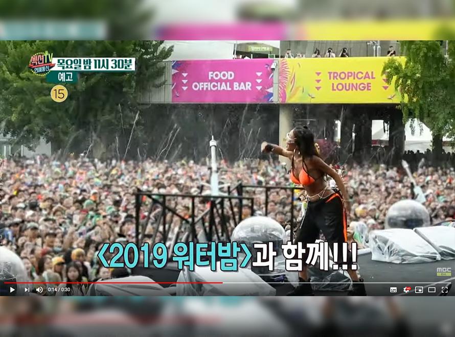 '섹션TV 연예통신' 시원한 '2019 MBC 워터밤' 현장! 현아부터 박재범까지